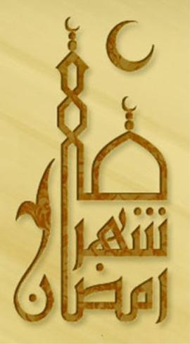 Shahr-Ramadan